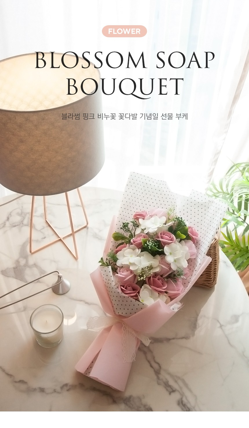 BLOSSOM_PINK_SOAP_FLOWER_BOUQUET_01.jpg