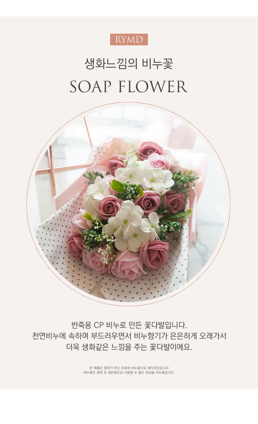 BLOSSOM_PINK_SOAP_FLOWER_BOUQUET_06.jpg